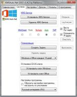 KMSAuto Lite 1.4.2 (2015) (Активатор для Windows 10)