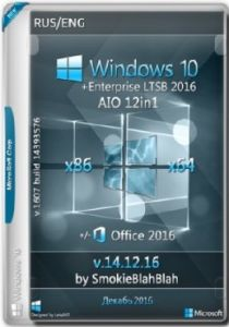 Windows 10 (x86/x64) 12in1 + LTSB +/- Office 2016 by SmokieBlahBlah 14.12.16 (2016) RUS